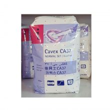 آلژینات کاوکس ( CAVEX CA37 )